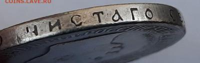 Рубль 1898 АГ - Открытие памятника Александру II (подделка?) - 20191115_122635