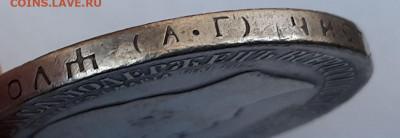 Рубль 1898 АГ - Открытие памятника Александру II (подделка?) - 20191115_122632