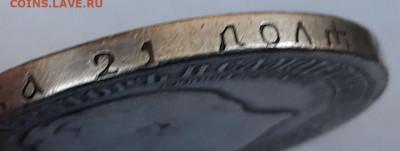 Рубль 1898 АГ - Открытие памятника Александру II (подделка?) - 20191115_122625