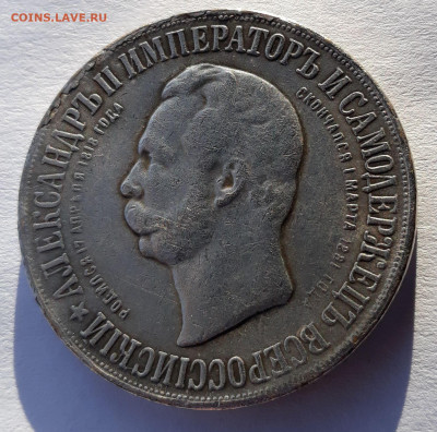 Рубль 1898 АГ - Открытие памятника Александру II (подделка?) - 20191115_122727