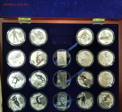 набор серебряных монет Сочи в коробке 19 шт.оценка - IMG_20191115_133840