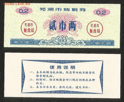 Китай 0,2 доли 1983 г пресс с 1 рубля - 19.11 22:00 мск - 19