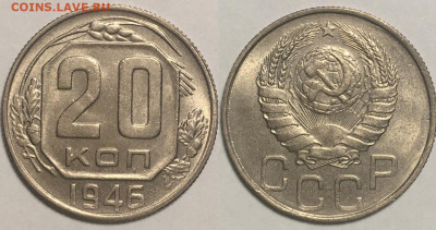 20 КОПЕЕК 1946 г до 23,11 в 22,30 мск - mYFKz6RIOUY