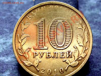 Бракованные монеты - !1_P1013265