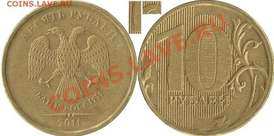 Бракованные монеты - 10r11mmd10111