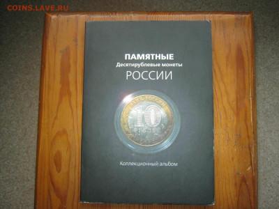 10 р биметалл набор мешковых монет на 1 дв в альбоме без ЧЯП - IMG_5568[1].JPG