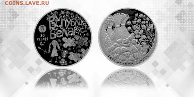 Белорусские монеты - svet-vachyma-dzyacej