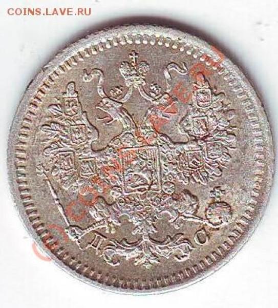 5 копеек 1883 ДС - Копия Scan10059.JPG