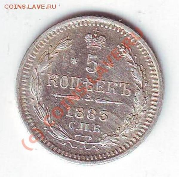 5 копеек 1883 ДС - Копия Scan10058.JPG