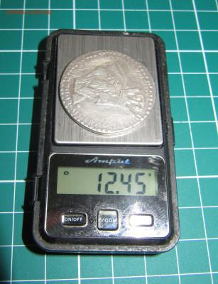 Помогите определить,что за монета и сколько может стоить? - IMG_8947.JPG