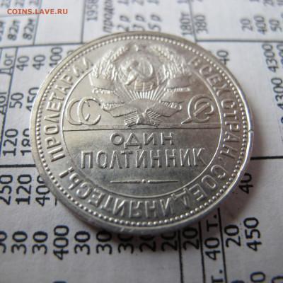 50 копеек 1924 ПЛ в блеске, с 200 рублей! - IMG_0036.JPG