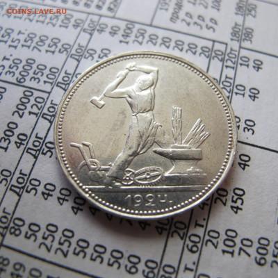 50 копеек 1924 ПЛ в блеске, с 200 рублей! - IMG_0032.JPG