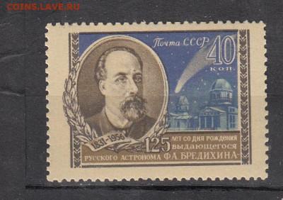 СССР 1956 астроном Бредихин 1м ** до 25 11 - 447
