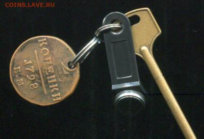5 копеек 1870 EM - 000782+