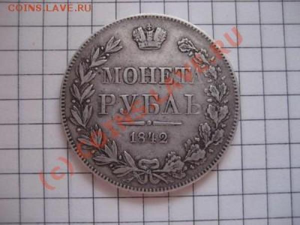 Оцените рубль 1842г. - 3