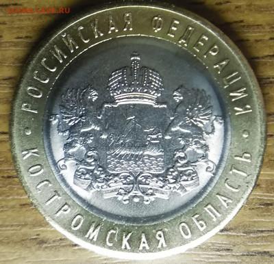 10 рублей 2019 года, костромская область,две разновидности. - IMG_20191121_075520