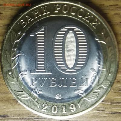 10 рублей 2019 года, костромская область,две разновидности. - IMG_20191121_075538