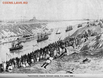 Монеты с Корабликами - Открытие_Суэцкого_канала,_1869