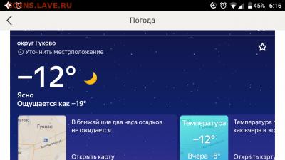 перекличка городов по температуре - Screenshot_20191122-061652