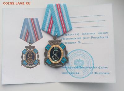 Куплю разрешенные к продаже награды РФ, СССР - 7
