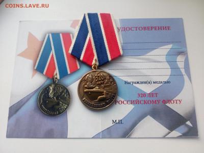 Куплю разрешенные к продаже награды РФ, СССР - петр (2)