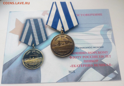 Куплю разрешенные к продаже награды РФ, СССР - екат (1)