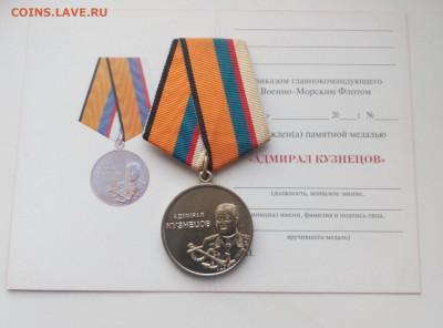 Куплю разрешенные к продаже награды РФ, СССР - кузн (2)