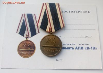 Куплю разрешенные к продаже награды РФ, СССР - к19 (1)
