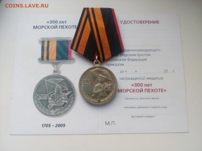 Куплю разрешенные к продаже награды РФ, СССР - 300 (1)
