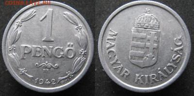 Венгрия 1 пенго 1942 до 29-11-19 в 22:00 - 8 8 Венгрия 1 пенго 1942    603