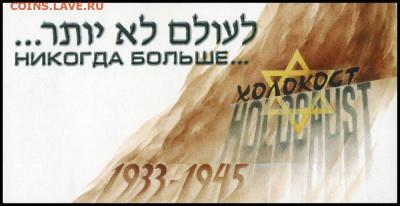 """Буклет """"Холокост"""", Россия, 2000 г. - лицо"""
