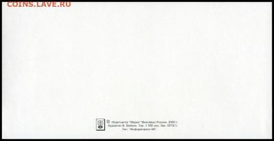"""Буклет """"Холокост"""", Россия, 2000 г. - обратка"""