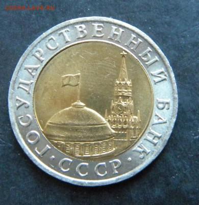 10 рублей 1991 ММД до 2.12.19 22:00 - 111.JPG
