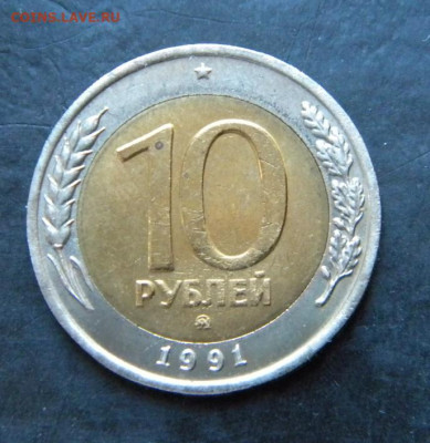 10 рублей 1991 ММД до 2.12.19 22:00 - 106.JPG