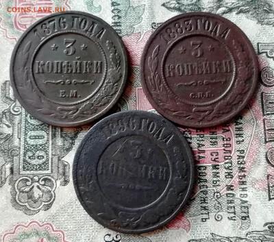 3 копейки 1876,1883,1896гг. 3шт. - IMG_20191126_134926