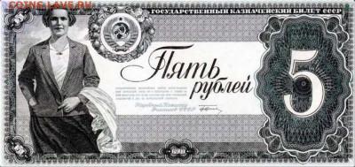 Монеты как отражение политики - 5 рублей