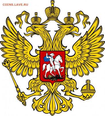 Монеты как отражение политики - РФ