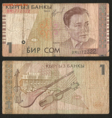 Киргизия 1 сом 1999 г с 1 рубля - 4.12 22:00мск - 2