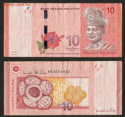 Малайзия 10 ринггитов 2012 г с 1 рубля - 4.12 22:00мск - 7
