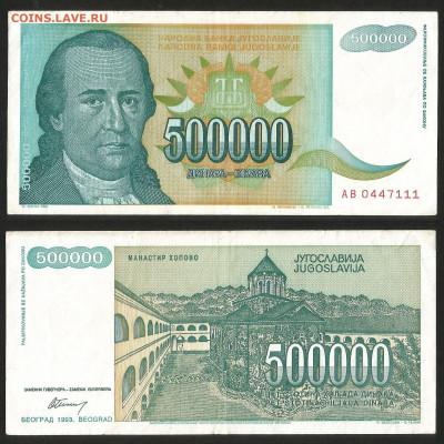Югославия 500 000 динар 1993 г с 1 рубля - 4.12 22:00мск - 18