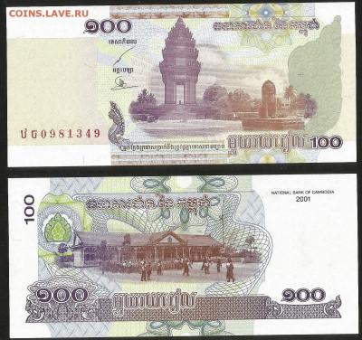 Камбоджа 100 рублей 2001 г пресс с 1 рубля - 4.12 22:00мск - 34