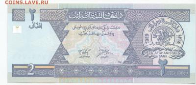 АФГАНИСТАН - 2 афгани 2002 г. пресс до  04.12 в 22 - IMG_20191127_0017