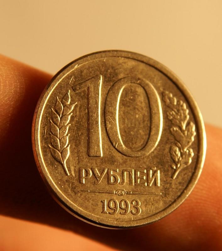 10 руб 1993г ЛМД .. цена? - 1
