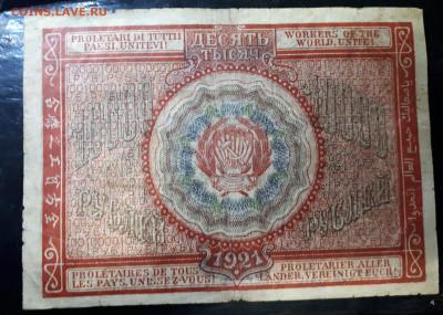 10000 рублей 1921 - брак ? - 20191128_232535