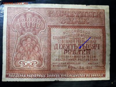 10000 рублей 1921 - брак ? - 20191128_232616