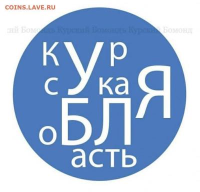 юмор - Kursk1