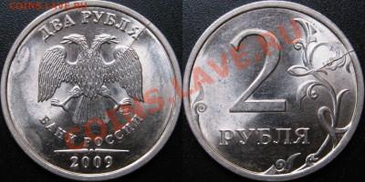 Бракованные монеты - 2 рубля 2009