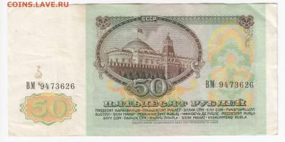 50 рублей 1991 г. до 05.12 в 22.00 - IMG_20191129_0009