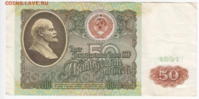 50 рублей 1991 г. до 05.12 в 22.00 - IMG_20191129_0004