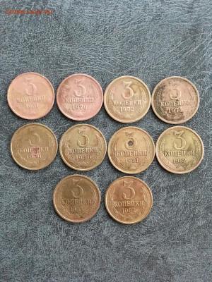 3 копейки СССР 10 штук. До 22:00 06.12.19 - 2F31497E-2B03-48A6-BB60-73DDE7A8D48F